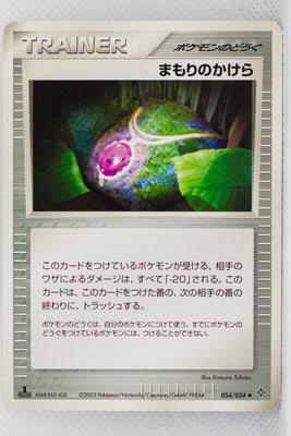 Rulers of Heavens 054/054	Buffer Piece 1st Edition