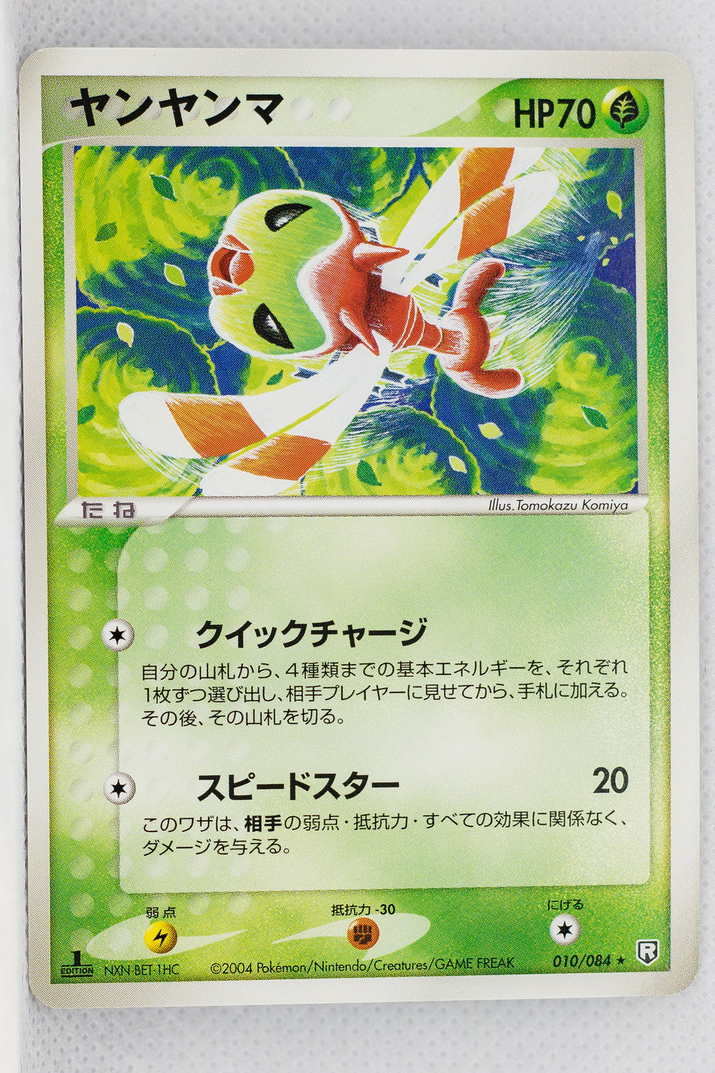 Team Rocket Strikes Back 010/084  Yanma Rare 1st Edition