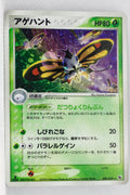 ADV Base 006/055	Beautifly Holo 1st Edition