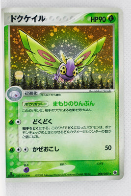 ADV Base 008/055	Dustox Holo 1st Edition