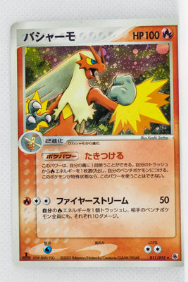 ADV Base 011/055	Blaziken Holo 1st Edition