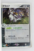 ADV Base 048/055	Mightyena Holo 1st Edition