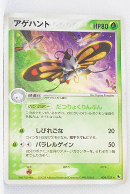 ADV Base 006/055	Beautifly Holo