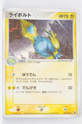 ADV Base 025/055	Manectric Holo