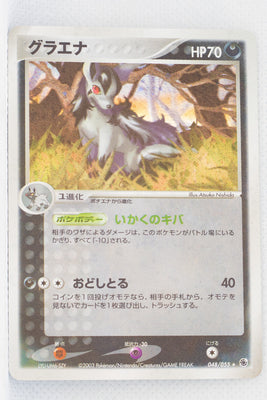 ADV Base 048/055	Mightyena Holo