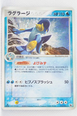 ADV Base 016/055	Swampert Holo 1st Edition