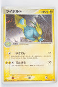 ADV Base 025/055	Manectric Holo 1st Edition