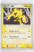 ADV Base 023/055	Electabuzz ex Holo 1st Edition