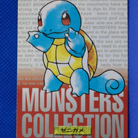 1996 Bandai Red 007 Squirtle