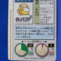 1996 Bandai Red 054 Psyduck