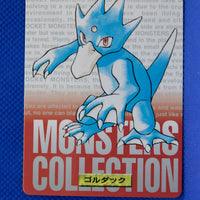 1996 Bandai Red 055 Golduck