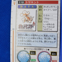 1996 Bandai Red 118 Goldeen