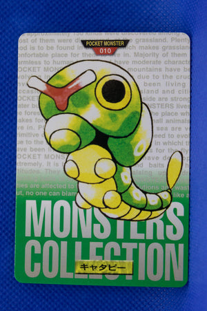 1996 Bandai Green 010 Caterpie