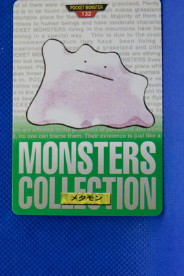 1996 Bandai Green 132 Ditto