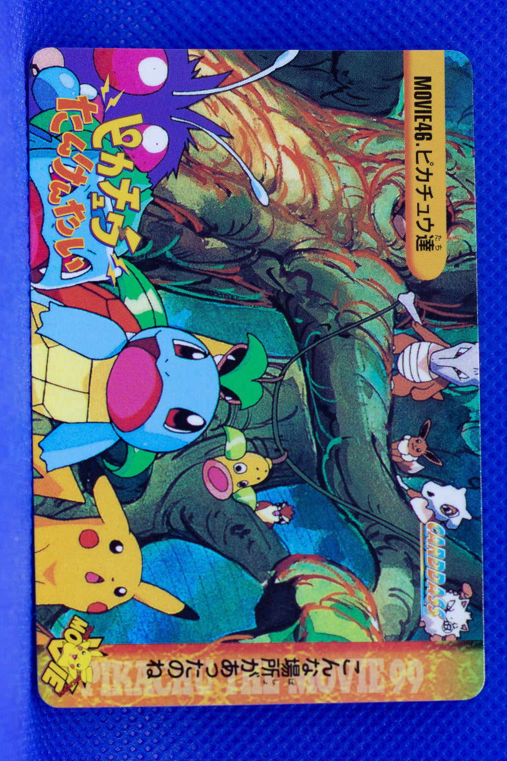 Bandai 1999 Anime Movie 046 Pikachu & Others