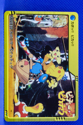 Bandai 2000 Anime Movie Set 032