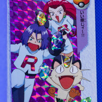 Bandai 1998 Anime Series 010 Team Rocket & Meowth Prism Holo
