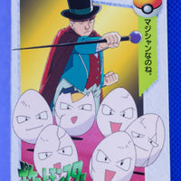 Bandai 1998 Anime Series 022 Exeggcute