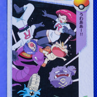 Bandai 1998 Anime Series 040 Team Rocket