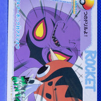Bandai 1998 Anime Series 124 Arbok Vs Seaking