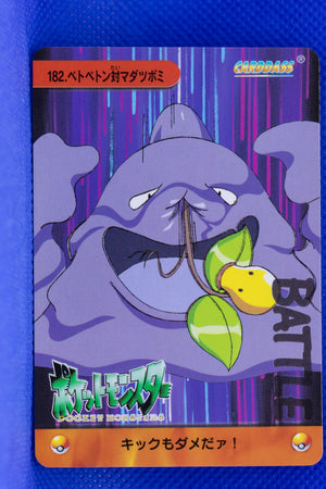 Bandai 1999 Anime Series 182 Muk Vs Bellsprout