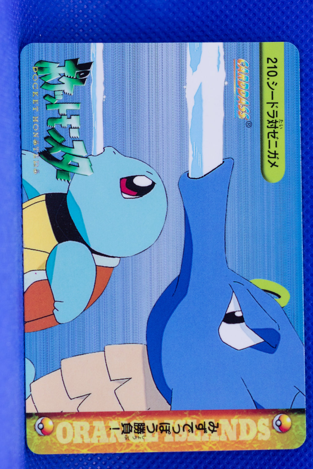 Bandai 1999 Anime Series 210 Horsea & Squirtle