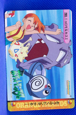 Bandai 1999 Anime Series 283 Misty, Poliwag & Others
