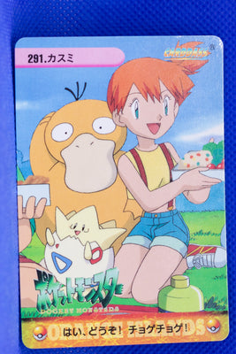 Bandai 1999 Anime Series 291 Misty, Psyduck & Togepi (Puzzle 3 Part 2)
