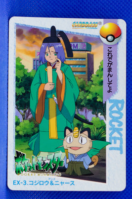 Bandai 1998 Anime Series EX-3 James & Meowth
