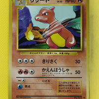 Base Charmeleon 005 Uncommon