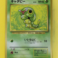 Base Caterpie 010 Common
