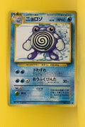 Base Poliwhirl 061 Uncommon