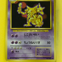 Base Kadabra 064 Uncommon