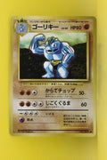 Base Machoke 067 Uncommon
