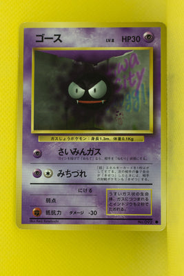 Base Gastly 092 Common