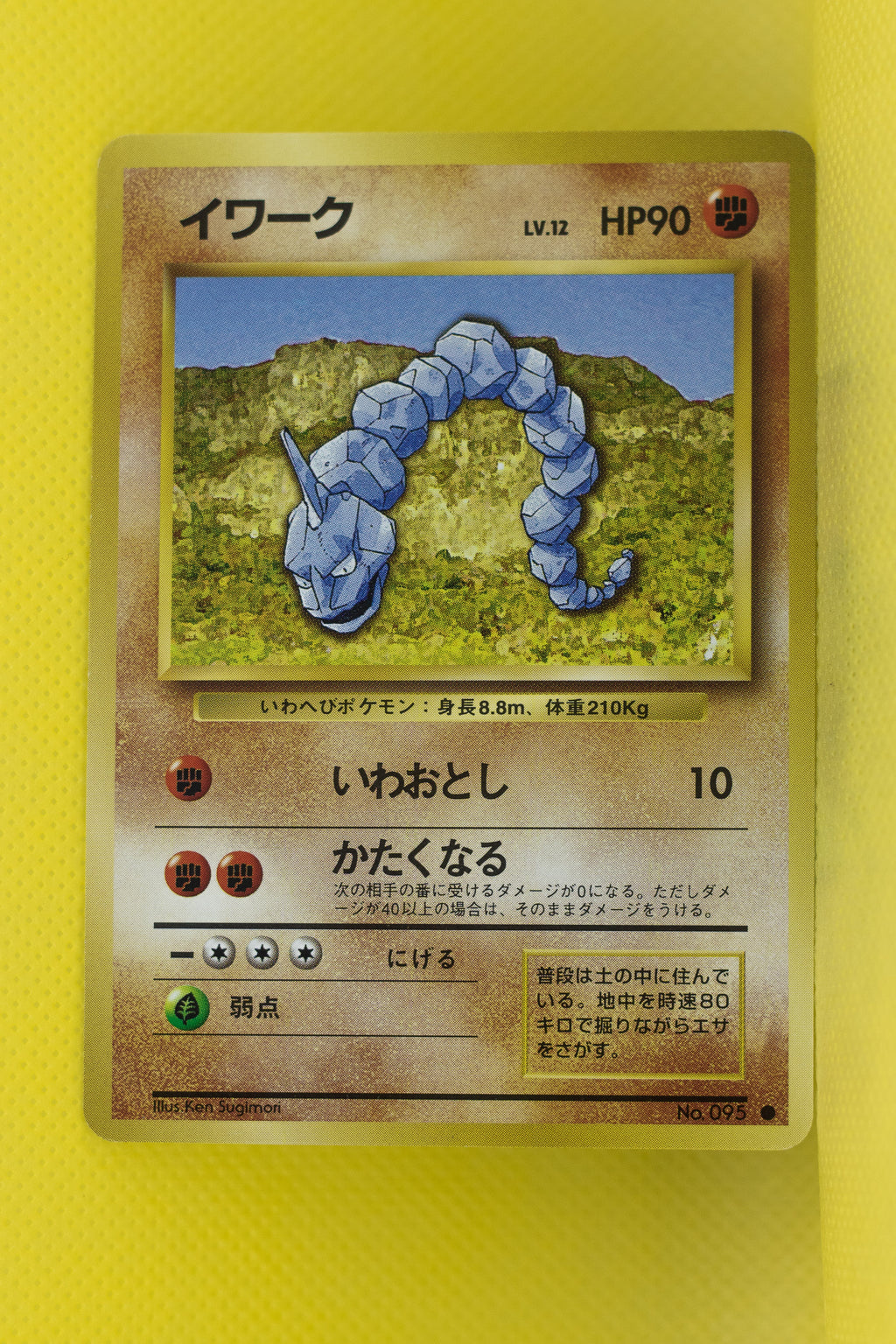 Base Onix 095 Common