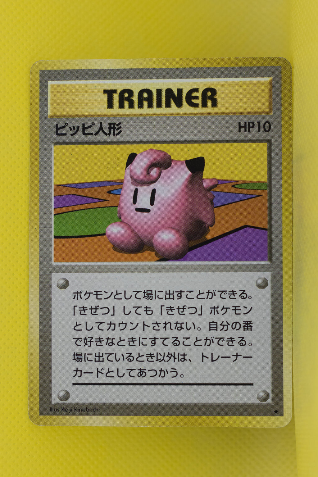 Base Trainer Clefairy Doll Rare