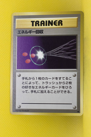 Base Trainer Energy Retrieval Uncommon