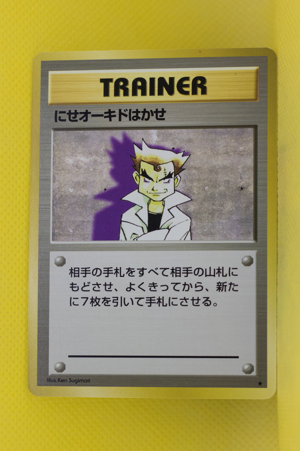Base Trainer Imposter Professor Oak Rare