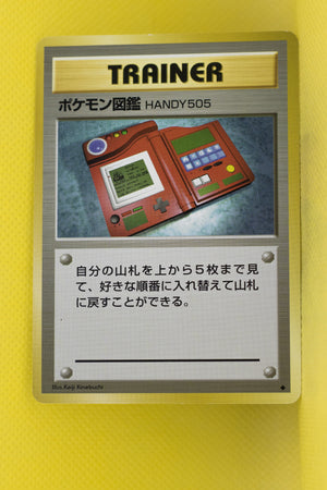 Base Trainer Pokedex Uncommon