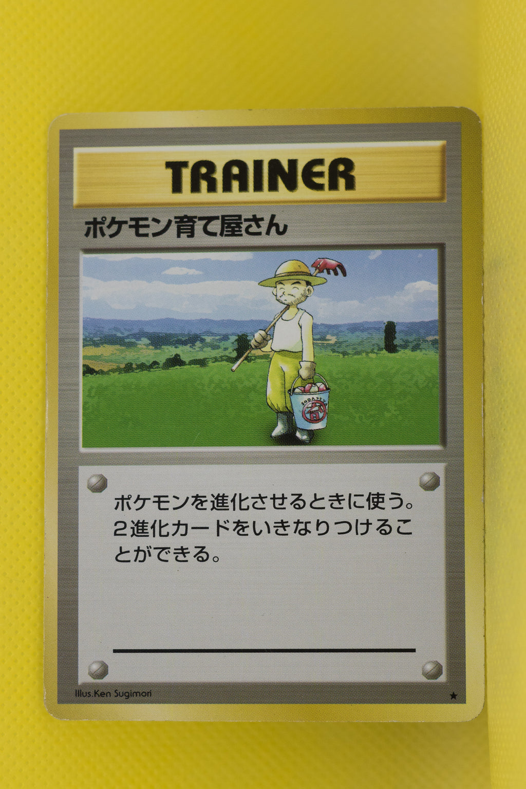 Base Trainer Pokemon Breeder Rare