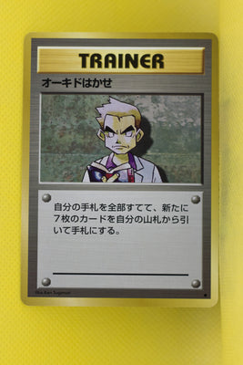 Base Trainer Professor Oak Uncommon