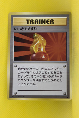 Base Trainer Super Potion Uncommon