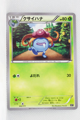 The Best of XY 002/171 Gloom