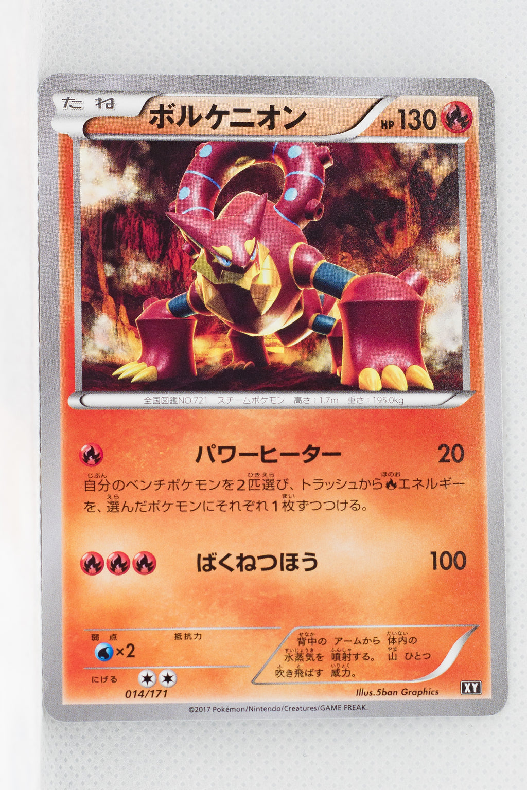The Best of XY 014/171 Volcanion