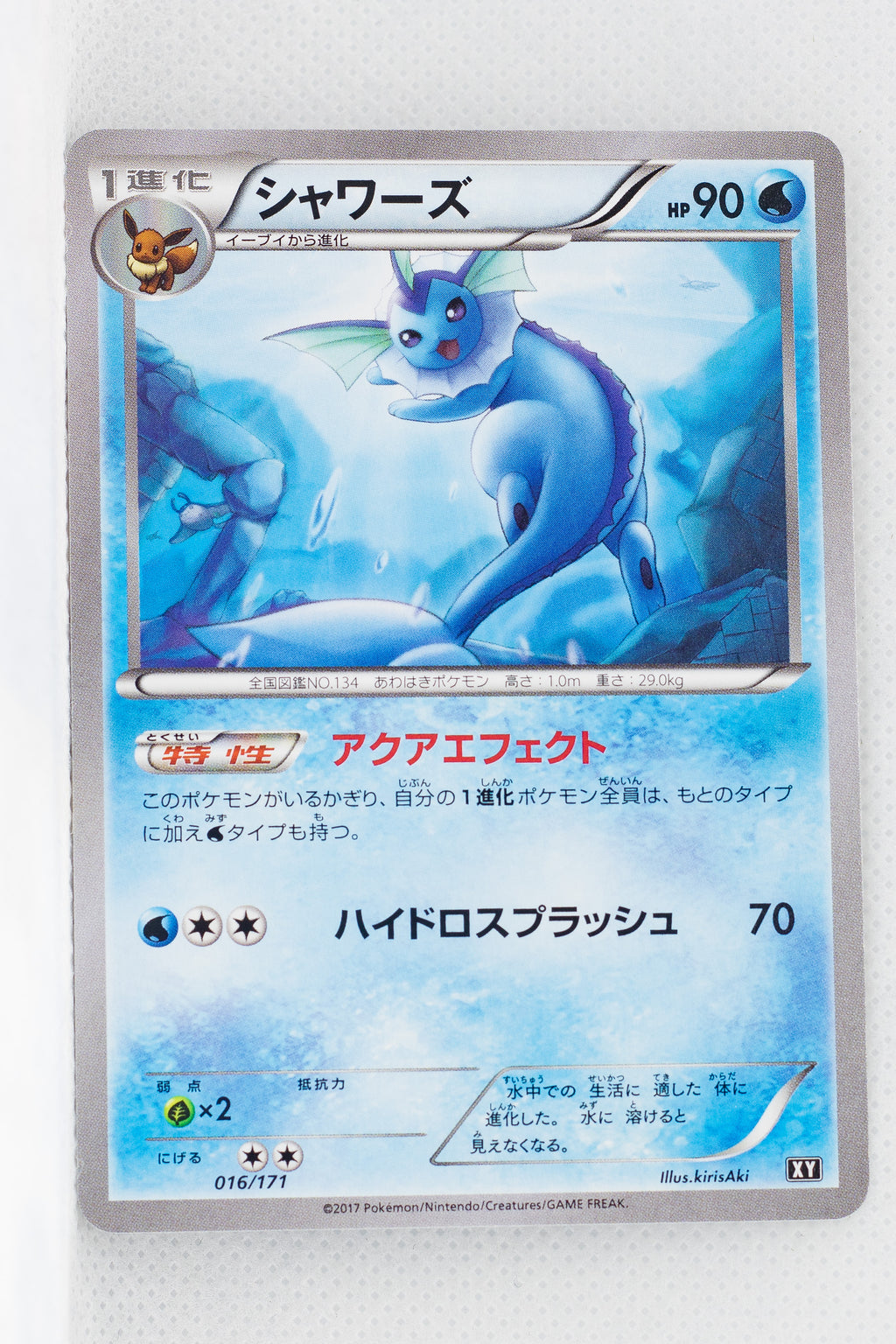The Best of XY 016/171 Vaporeon