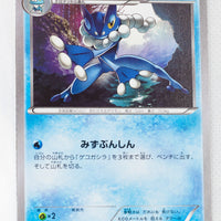 The Best of XY 025/171 Frogadier