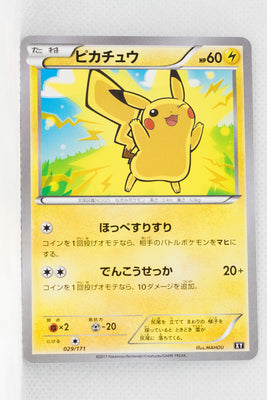 The Best of XY 029/171 Pikachu