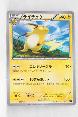 The Best of XY 030/171 Raichu