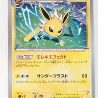 The Best of XY 031/171 Jolteon